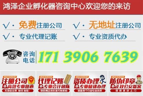 111西安工商代理注册公司价格111