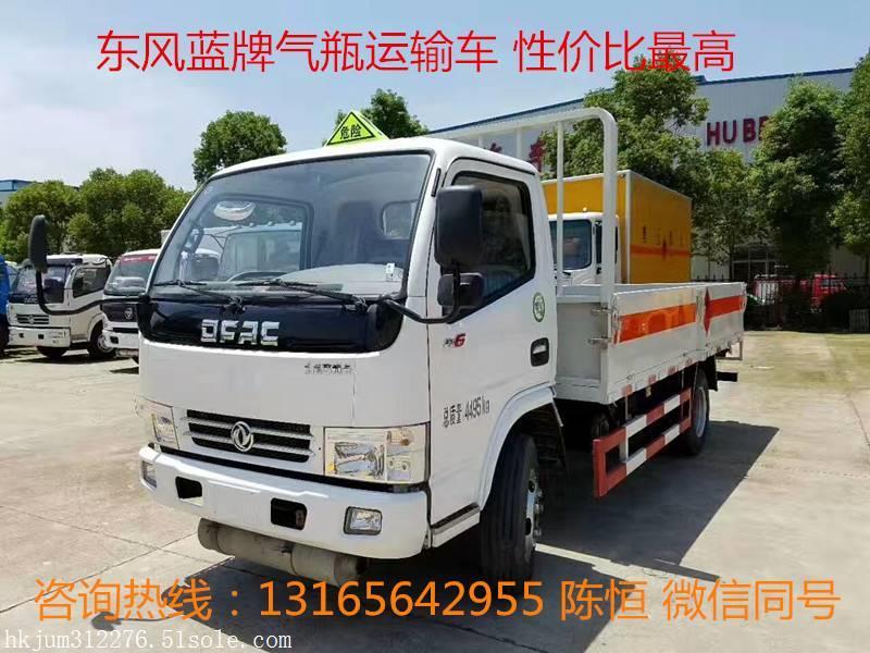 东风多利卡蓝牌气瓶运输车 4.2米箱长