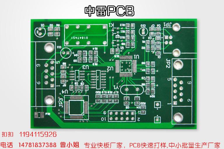 电路板厂家pcb电路板厂家供应商中雷电子