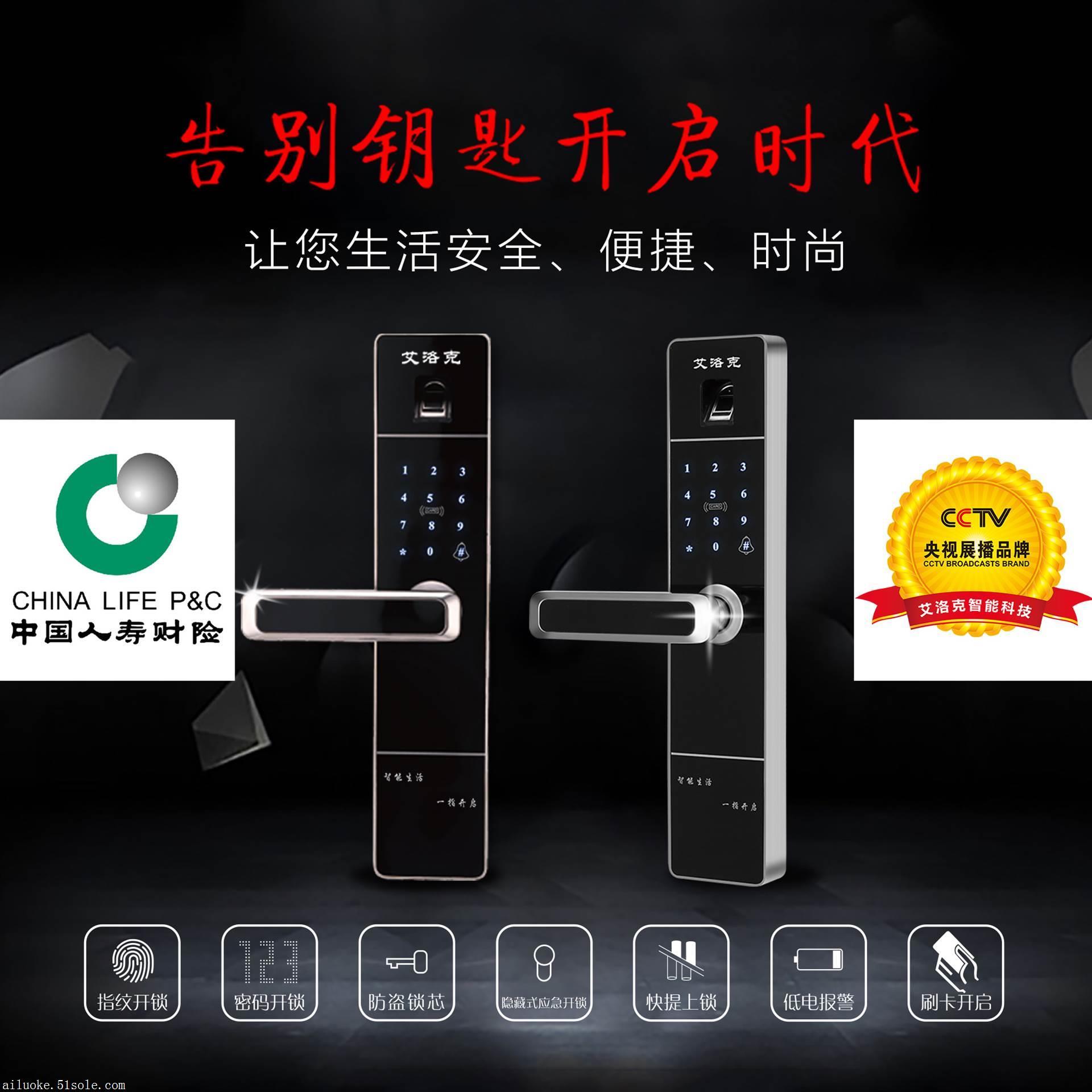 艾洛克智能锁-密码锁代理-质量可靠的智能锁厂家