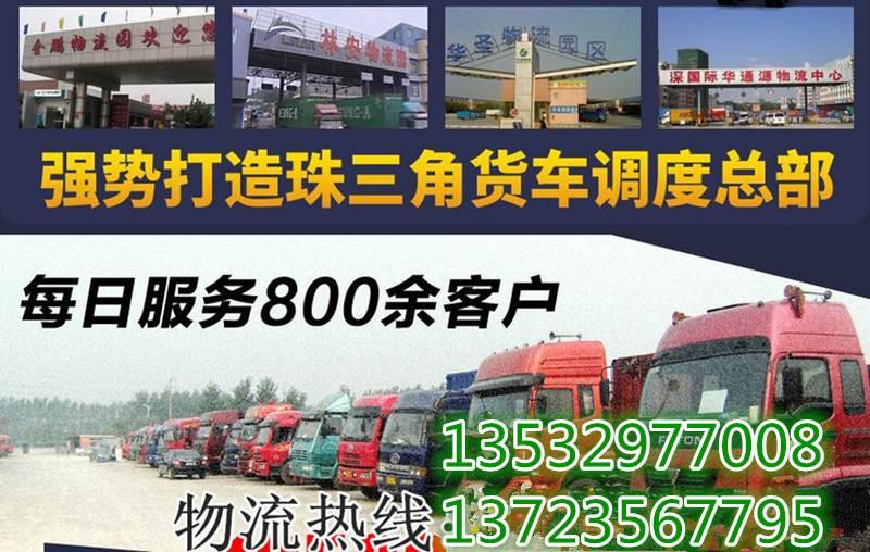 (天天返程车)新乡到鹿城区的物流货车省省回头车