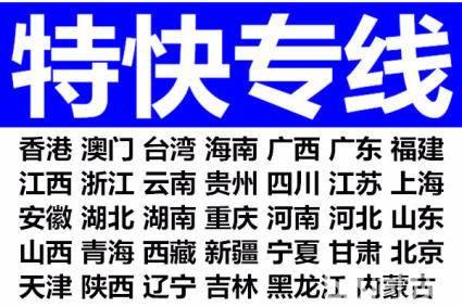 昆明到宜昌方向物流直达专线运输往返运输