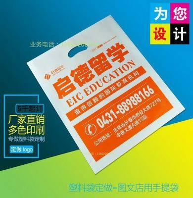 专业的塑料袋批发定制厂家京津冀包邮价格便宜