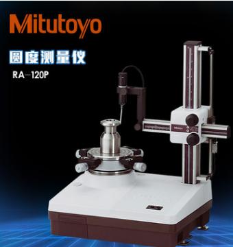 收购三次元测量机回收圆度仪 RA-120