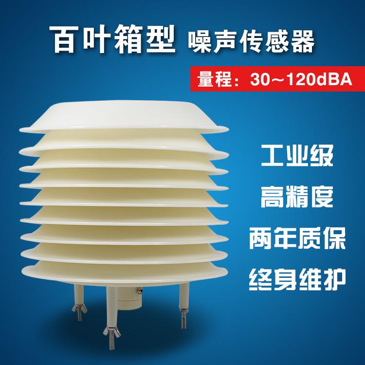扬尘噪声监测室外专用百叶箱噪声传感器