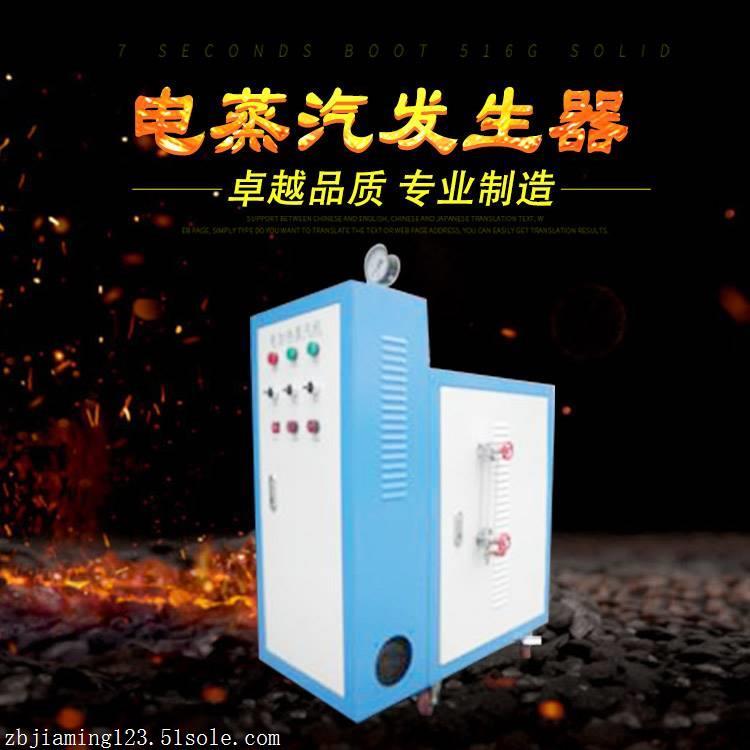 蒸汽发生器 电加热工业全自动 小型蒸馒头豆腐节能电热蒸气锅炉