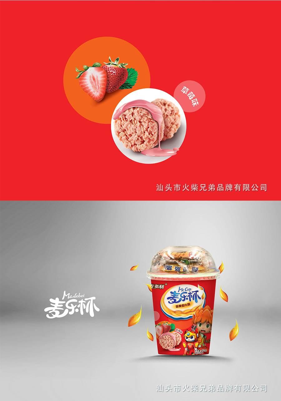 食品包装设计品牌策划