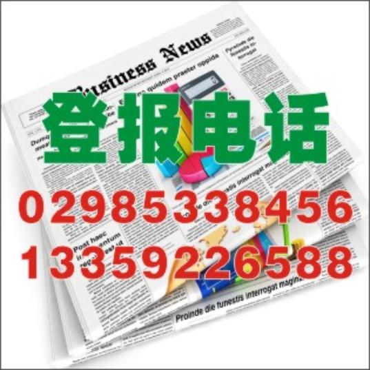 西安晚报登报02985338453//证件遗失声明公告
