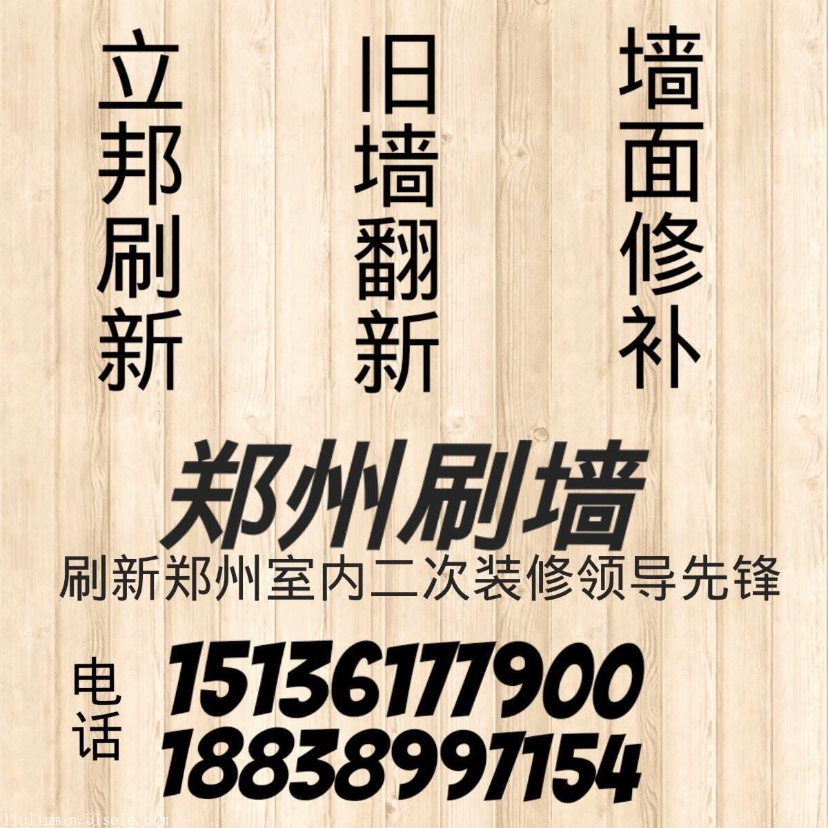 郑州旧墙翻新郑州刷墙师傅