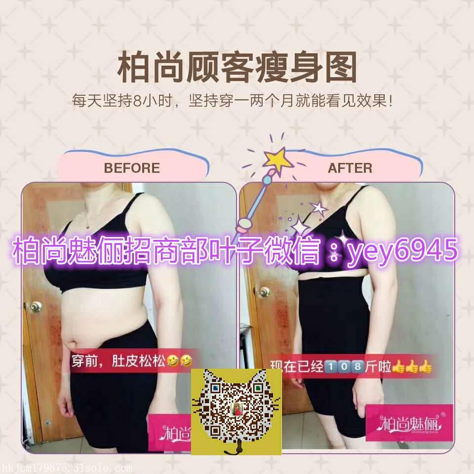 如何减肚子。柏尚燃脂塑身衣对身体有好处吗