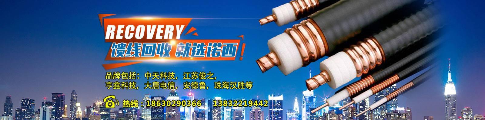 12馈线回收价格7/8馈线回收公司