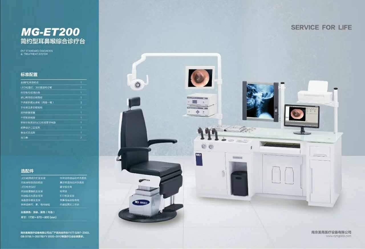 南京美高医疗设备有限公司创立于2008年