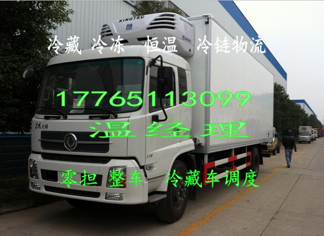 上海到深圳冷藏柜运输物流公司9.6-15米冷藏车