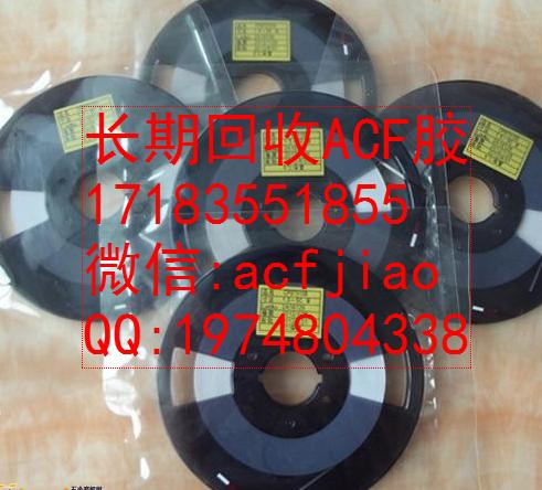 广州长期求购ACF AC4255CU AC11100 感压纸