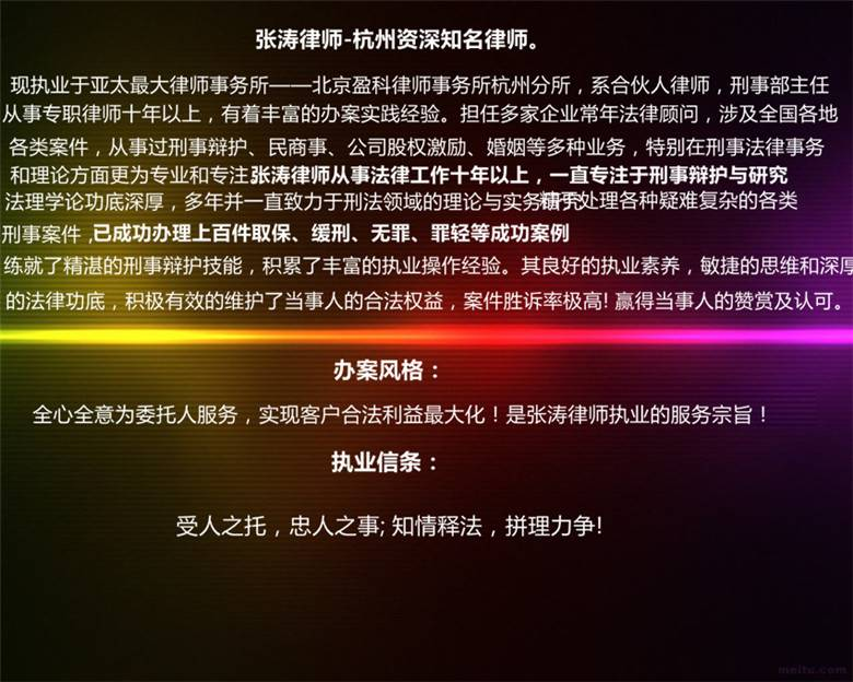浙江杭州寻衅滋事罪刑事律师,成功处理大力刑事案件