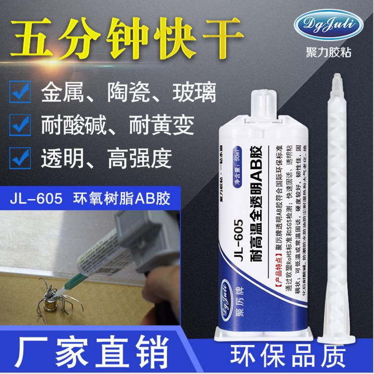 粘陶瓷环保无毒胶水丨耐高温环氧树脂ab胶