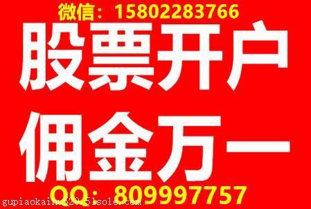 天津股票开户选华泰证券佣金低至万1