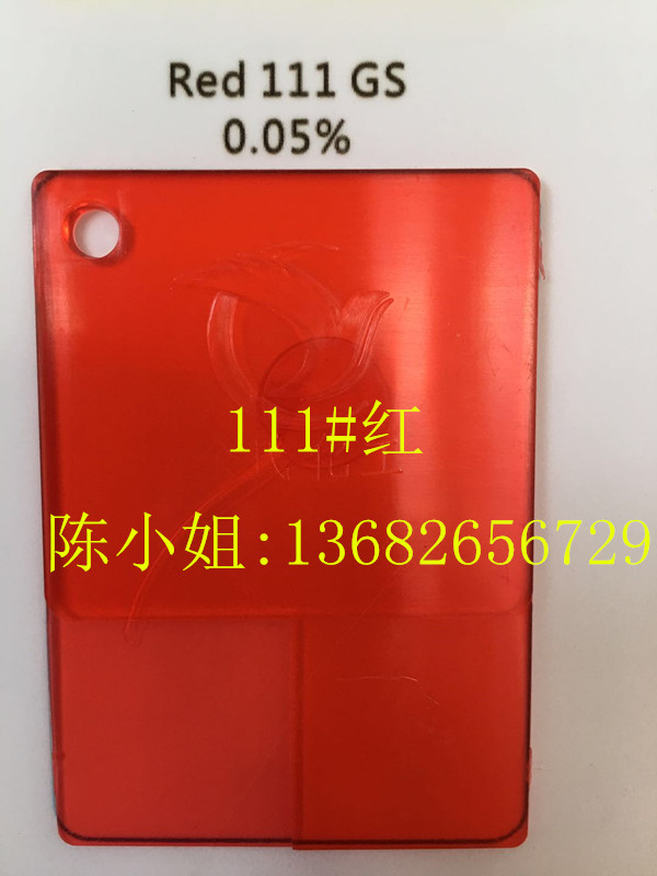 [余氏工厂直销]低价走量/透明红GS红