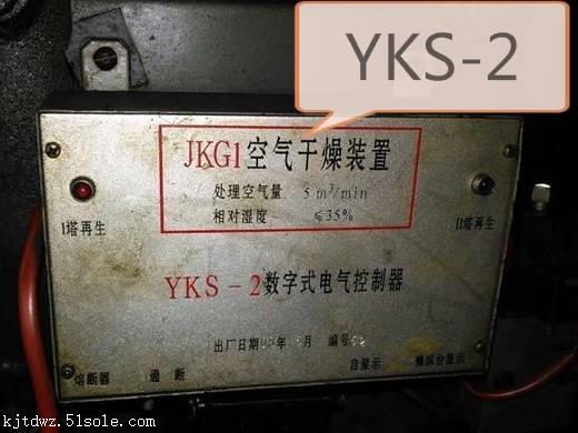 JKG1空气干燥装置YKS-2数字式电气控制器