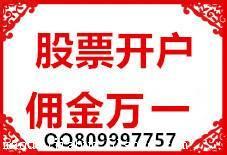 芜湖股票开户佣金最低多少 万一开户