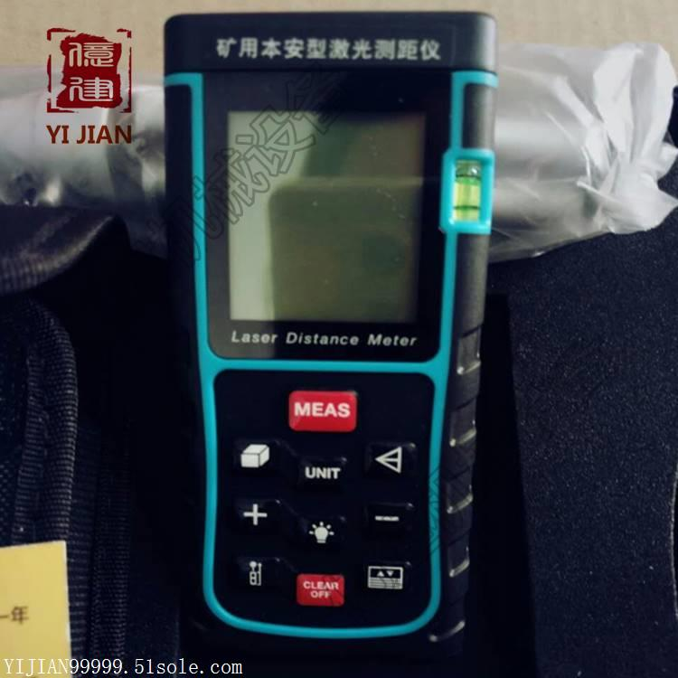 YHJ-200J矿用本安型激光测距仪厂家直销
