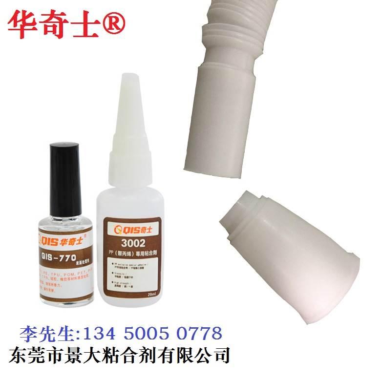 佛山pp塑料专用胶水、无气味pp瞬干胶水