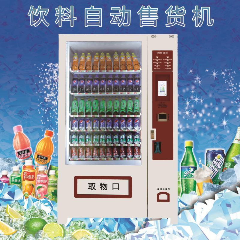 崇朗自动售货机饮料机零食百货自动 售货机