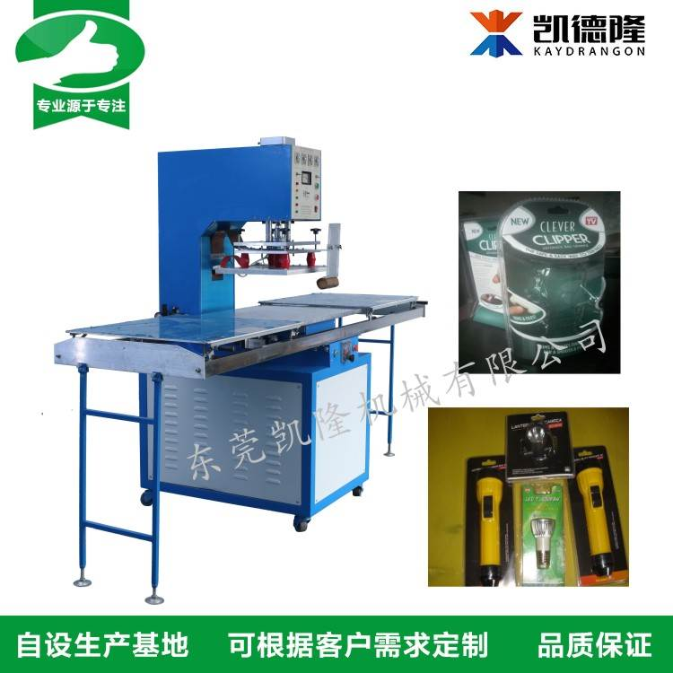 厂家直销凯隆高周波高频热合单头推盘pvc吸塑封口包装熔接机
