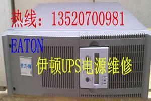北京EATON伊顿UPS电源维修服务中心EATON伊顿UPS电源维修专业高效