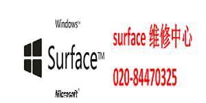 廣州Surface電腦換屏維修點