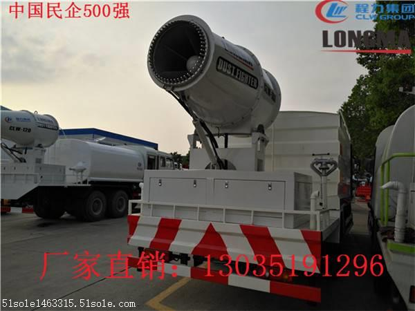 柘荣县喷雾设备有限公司喷雾车