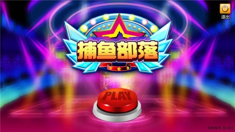 江西手机捕鱼游戏下载