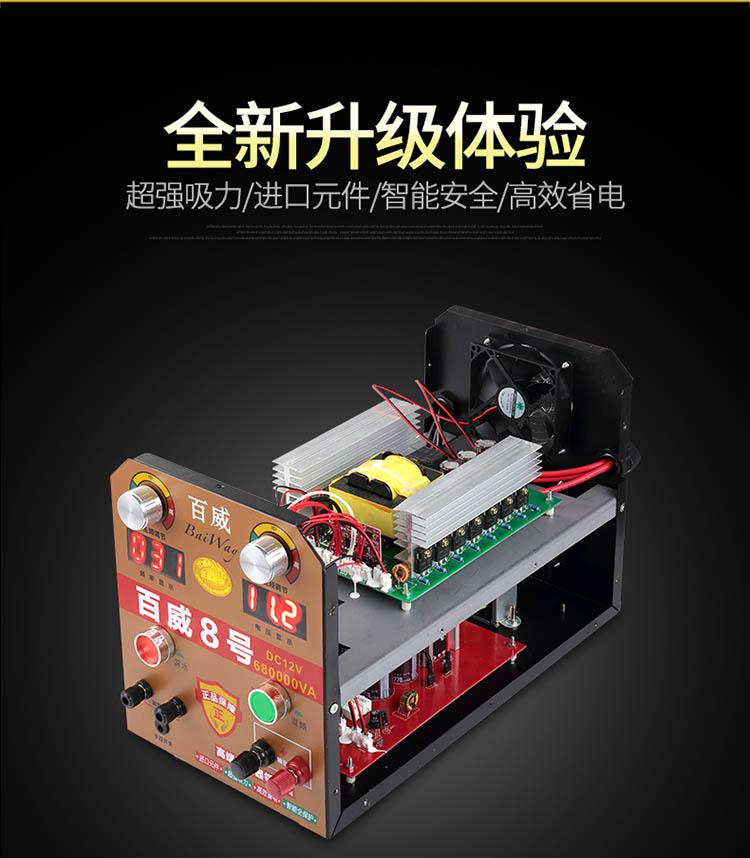 广东渔民专用百威8号12v捕鱼机逆变器