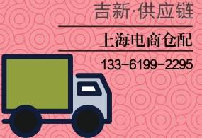 上海电商仓储物流管理代发货