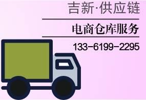 上海仓库出租,电商仓储托管,分拣包装,