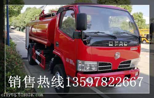 东风小多利卡3吨消防洒水车销售
