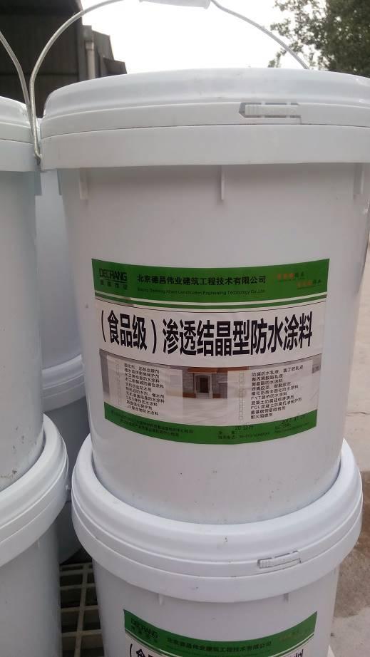 食品级防水剂 食品级渗透结晶型防水涂料