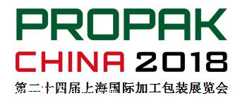 2018第24届上海国际加工包装展览会(ProPak China 2018)