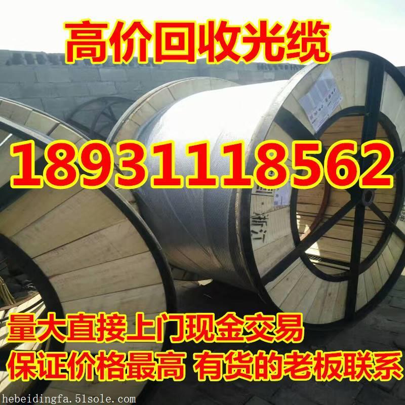 光缆回收公司高价回收4-288芯架空管道光缆