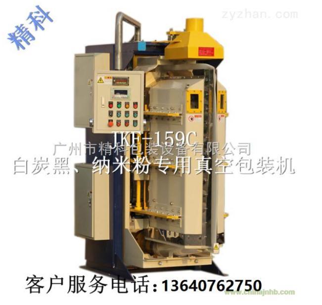 沉淀法二氧化硅粉体真空包装机