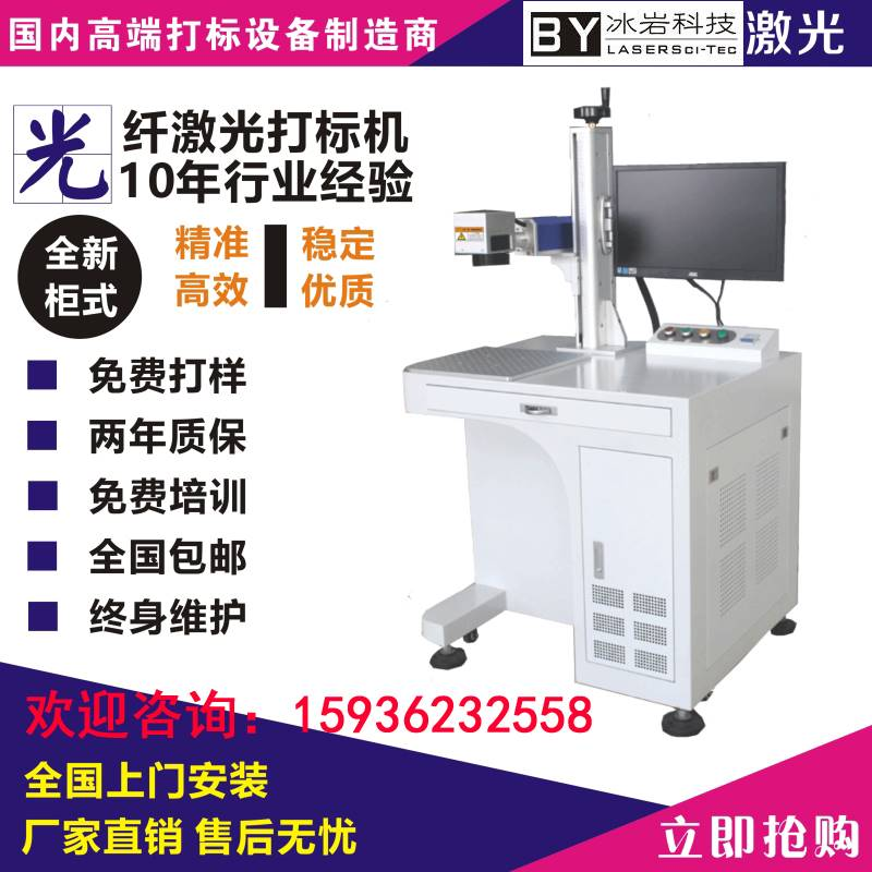陕西汉中激光打标焊接机/CO2打标机/汽车配件打标打号/金属非金属