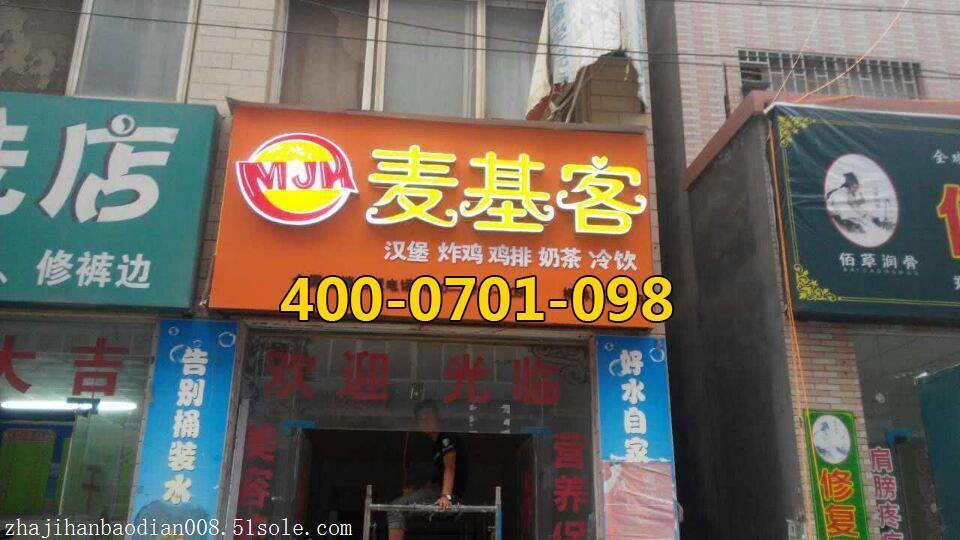 安阳麦基客汉堡炸鸡店加盟