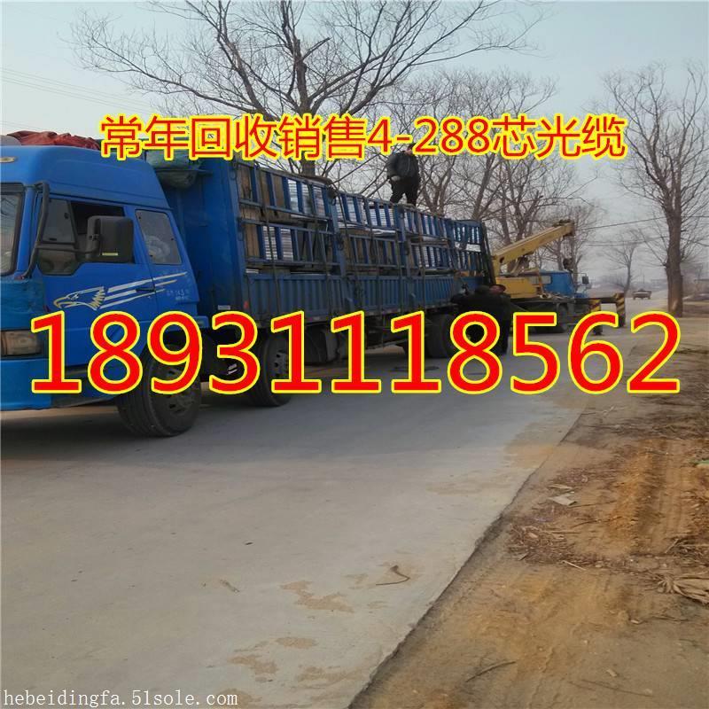 出售光缆|低价批发出售4-288芯光缆
