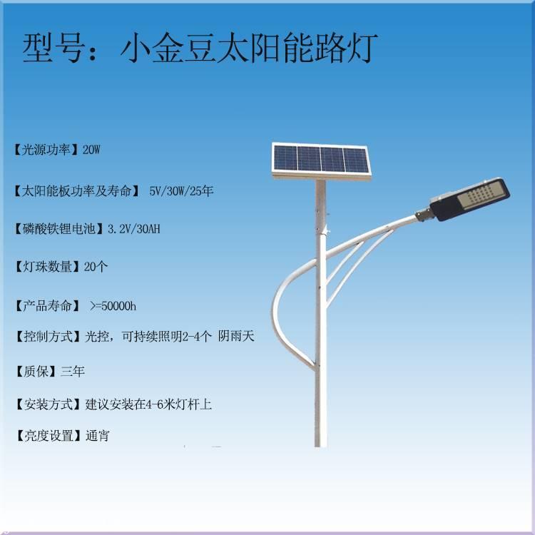 焦作太阳能led路灯工程