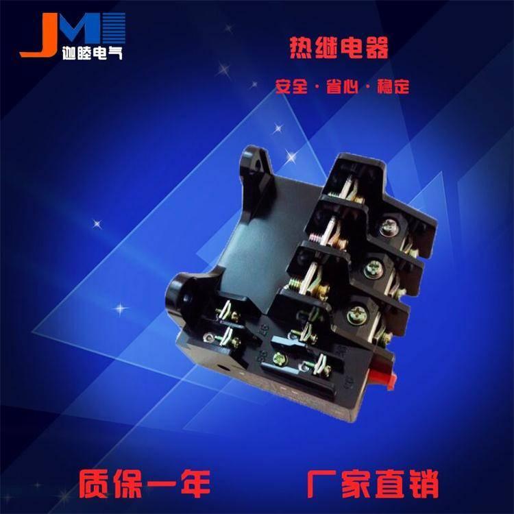 厂家直销JR36-63热继电器 负载继电器