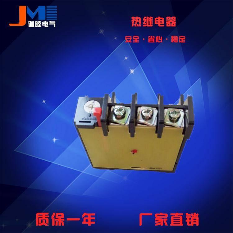 供应JR36B-32热过载继电器 32A继电器