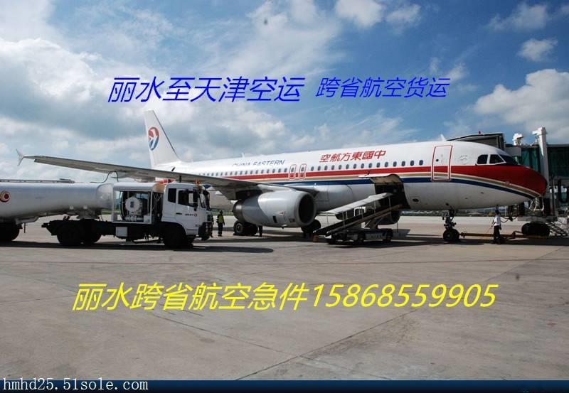 瑞安到广州机场空运,瑞安到武汉空运
