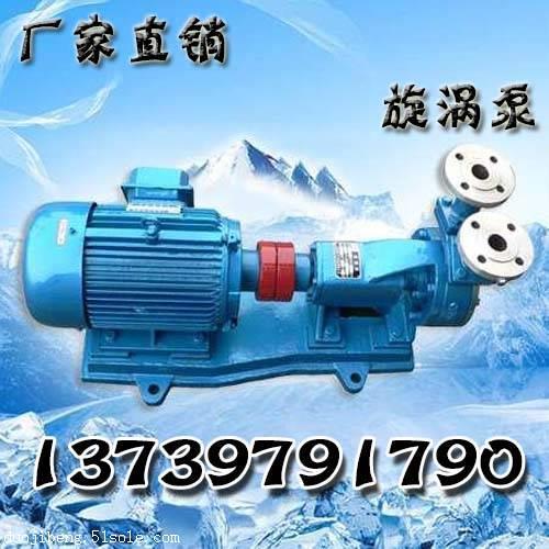 多级漩涡泵价格|多级漩涡泵怎么卖