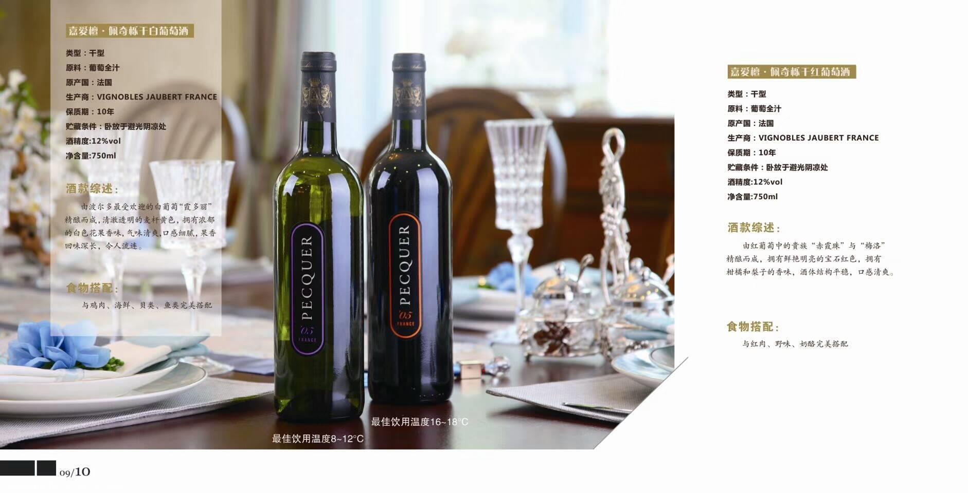 低价正品法国波尔多进口葡萄酒 批发招商