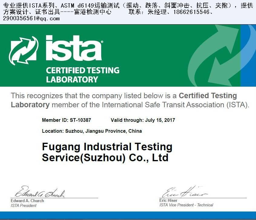 ista 包装测试 3a、2a、1a  ASTM D4169